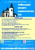 Плакат Церковна Музика Гіжицько